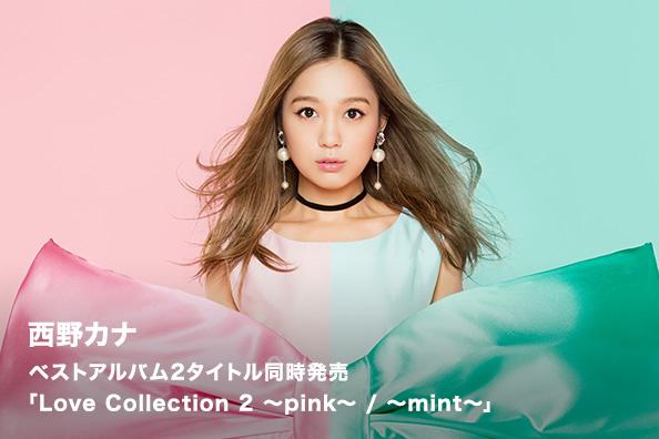 西野カナ ベストアルバム2タイトル同時発売 「Love Collection 2 ~pink~ / ~mint~」