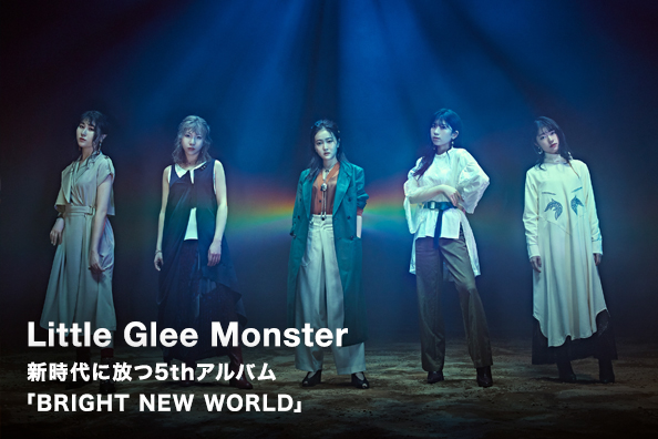 Little Glee Monster 新時代に放つ5thアルバム 「BRIGHT NEW WORLD」