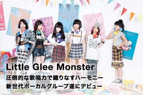 Little Glee Monster 圧倒的な歌唱力で織りなすハーモニー 新世代ボーカルグループ遂にデビュー