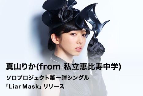 真山りか(from 私立恵比寿中学) ソロプロジェクト第一弾シングル 「Liar Mask」リリース