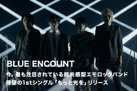 BLUE ENCOUNT 今、最も注目されている超共感型エモロックバンド 待望の1stシングル「もっと光を」リリース