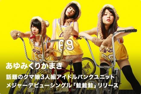 あゆみくりかまき 話題のクマ娘3人組アイドルパンクユニット メジャーデビューシングル「鮭鮭鮭」リリース