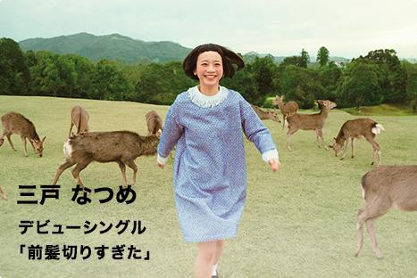 三戸 なつめ デビューシングル 「前髪切りすぎた」