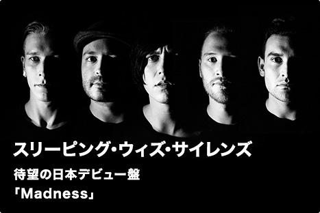 スリーピング・ウィズ・サイレンズ 待望の日本デビュー盤 「Madness」