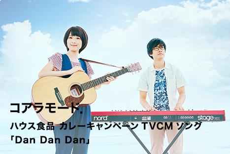 コアラモード. ハウス食品 カレーキャンペーンTVCMソング 「Dan Dan Dan」