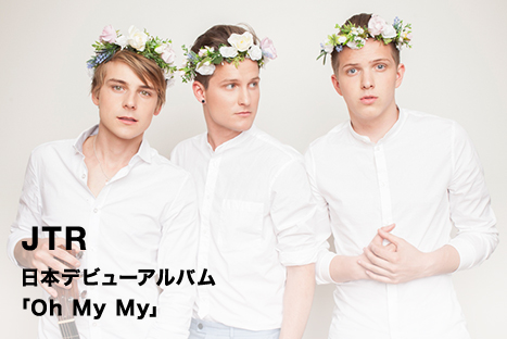 JTR 日本デビューアルバム 「Oh My My」