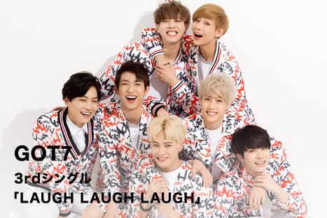 GOT7 3rdシングル 「LAUGH LAUGH LAUGH」