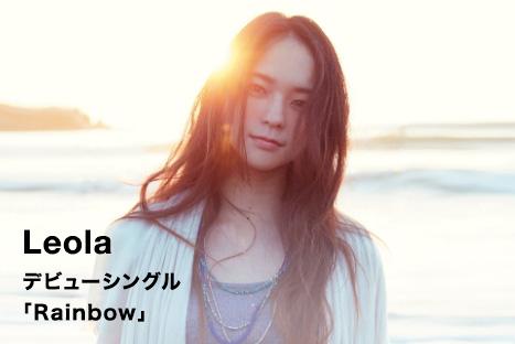 Leola デビューシングル 「Rainbow」