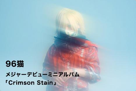 96猫 メジャーデビューミニアルバム 「Crimson Stain」