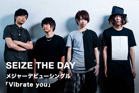 SEIZE THE DAY メジャーデビューシングル 「Vibrate you」