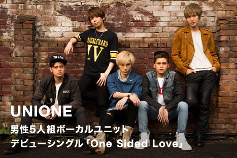 UNIONE 男性5人組ボーカルユニット デビューシングル「One Sided Love」