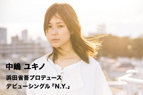 中嶋 ユキノ 浜田省吾プロデュース デビューシングル「N.Y.」