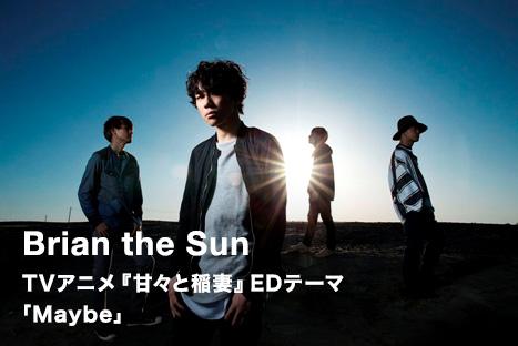Brian the Sun TVアニメ『甘々と稲妻』EDテーマ 「Maybe」