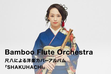 Bamboo Flute Orchestra 尺八による洋楽カバーアルバム 「SHAKUHACHI」