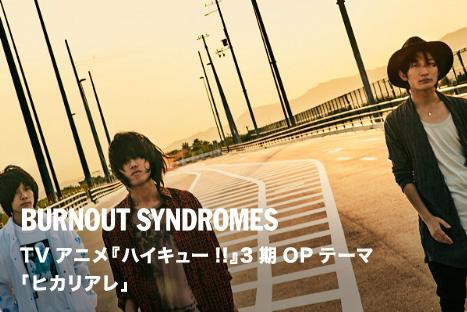 BURNOUT SYNDROMES TVアニメ『ハイキュー!!』3期OPテーマ 「ヒカリアレ」