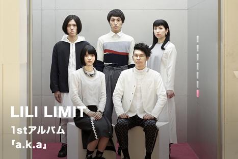 LILI LIMIT 1stアルバム 「a.k.a」