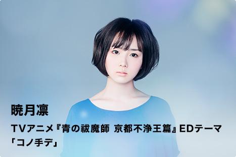 暁月凛 TVアニメ『青の祓魔師 京都不浄王篇』EDテーマ 「コノ手デ」