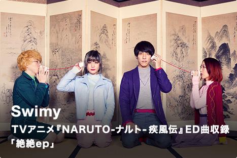 Swimy TVアニメ『NARUTO-ナルト- 疾風伝』ED曲収録 「絶絶ep」
