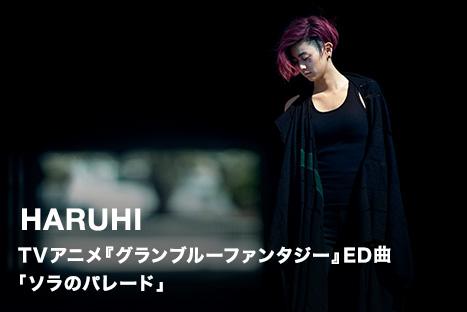 HARUHI TVアニメ『グランブルーファンタジー』ED曲 「ソラのパレード」