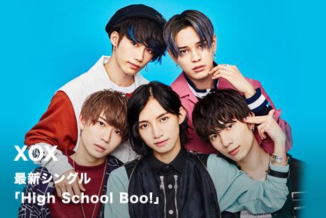 XOX 最新シングル 「High School Boo!」