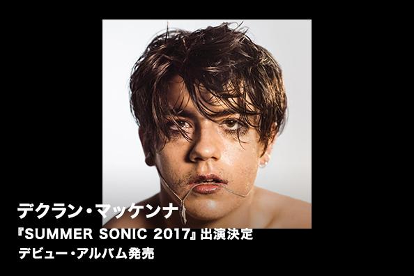 デクラン・マッケンナ 『SUMMER SONIC 2017』出演決定 デビュー・アルバム発売