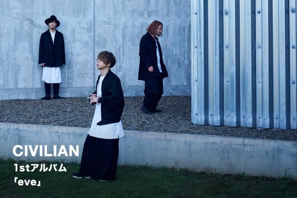CIVILIAN 1stアルバム 「eve」