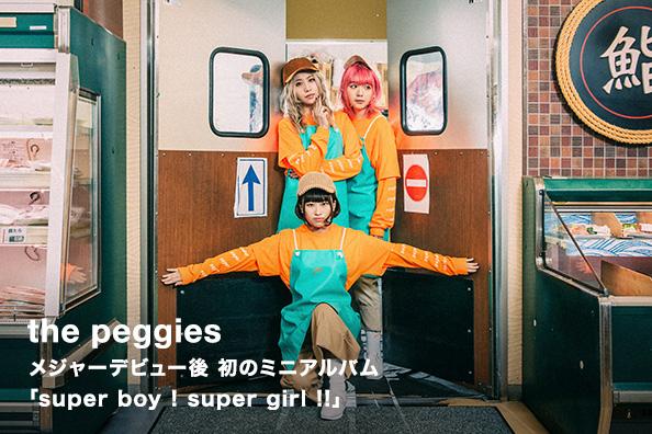 the peggies メジャーデビュー後 初のミニアルバム 「super boy ! super girl !!」