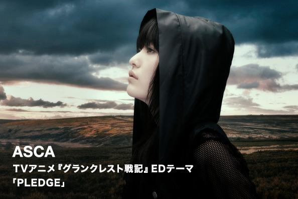ASCA TVアニメ『グランクレスト戦記』EDテーマ 「PLEDGE」