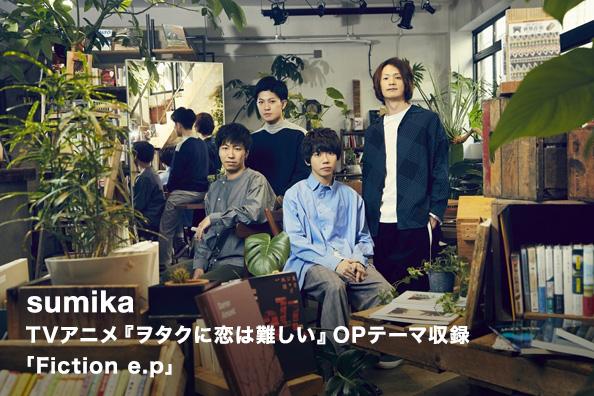 sumika TVアニメ『ヲタクに恋は難しい』OPテーマ収録 「Fiction e.p」