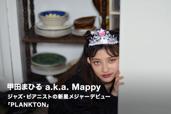 甲田まひる a.k.a. Mappy ジャズ・ピアニストの新星メジャーデビュー 「PLANKTON」