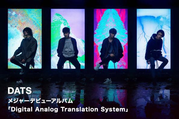DATS メジャーデビューアルバム 「Digital Analog Translation System」