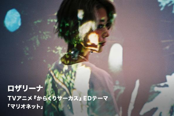 ロザリーナ TVアニメ『からくりサーカス』EDテーマ 「マリオネット」