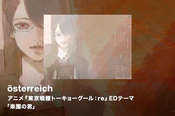 österreich アニメ『東京喰種トーキョーグール:re』EDテーマ 「楽園の君」