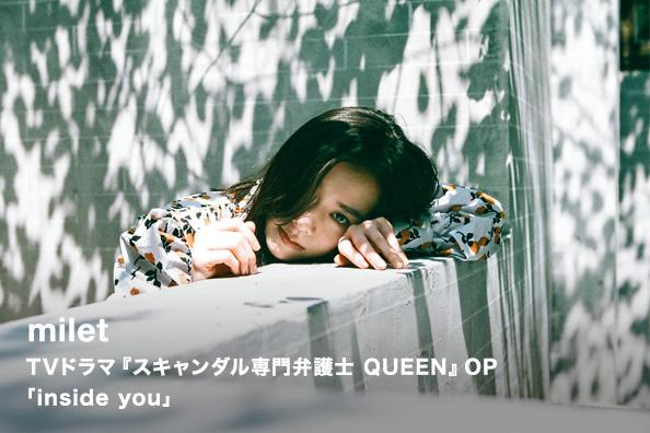 milet TVドラマ『スキャンダル専門弁護士 QUEEN』OP 「inside you」
