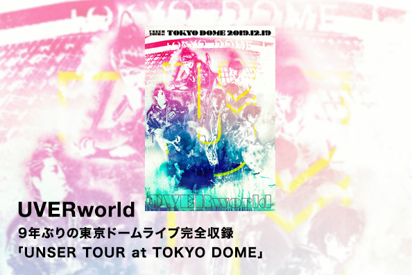 UVERworld 9年ぶりの東京ドームライブ完全収録 「UNSER TOUR at TOKYO DOME」