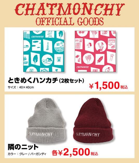 CHAT_GOODS20150219