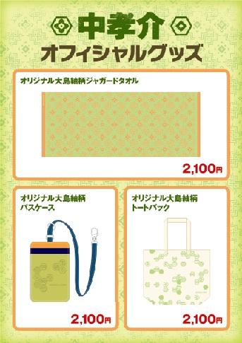 ぱいかじ 銀座八丁目店>
