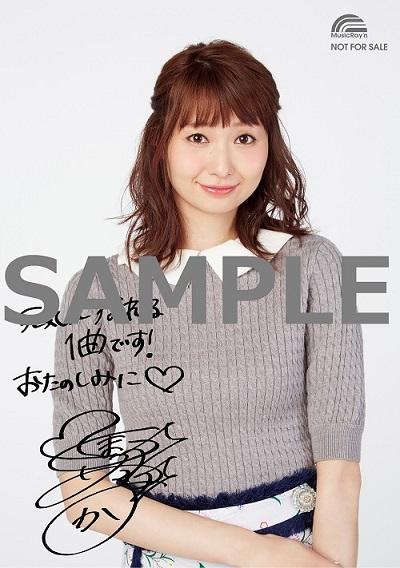 戸松遥 会場にて『戸松遥写真集 I may Me』をご購入された方に、公演会場限定となる直筆メッセージとサインをコピープリントした生写真を差し上げます。