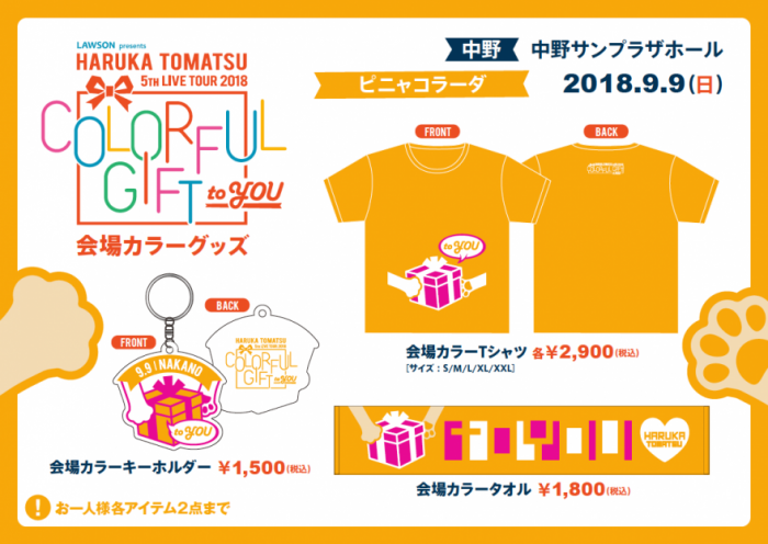 EVENT 2 T-Shirt New Official RAINBOW TOUR 2017