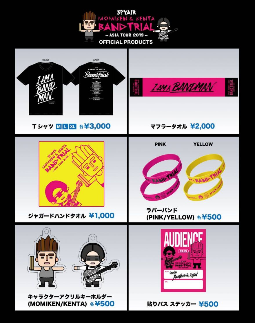 BAND_GOODS