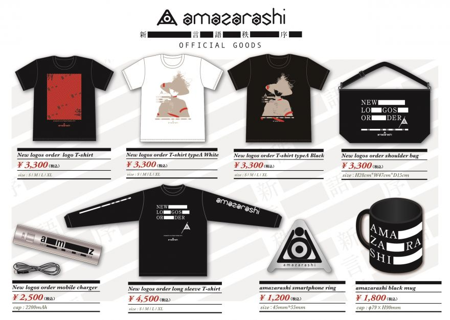 5daacd42fba https://shop.eplus.jp/amazarashinloshop/