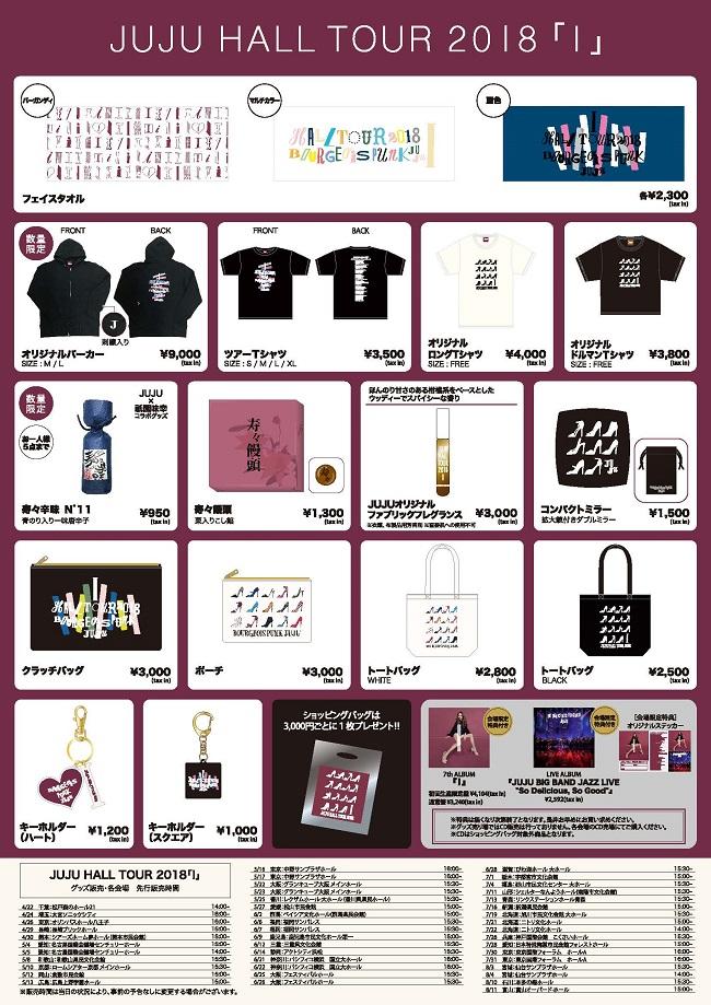 2be48c0d4e675 オンラインショッピングのご案内に関して> 『JUJU HALL TOUR 2018 「I」』OFFICIAL  GOODSのオンラインショッピングにつきましては、後日発表いたします。