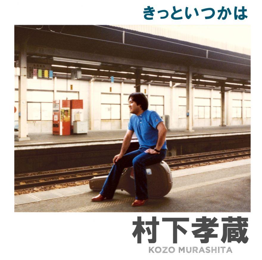 村下孝蔵の画像 p1_37