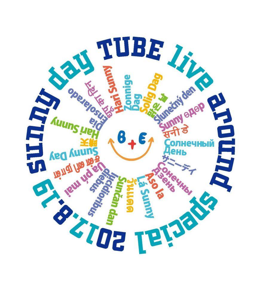 tube 2017