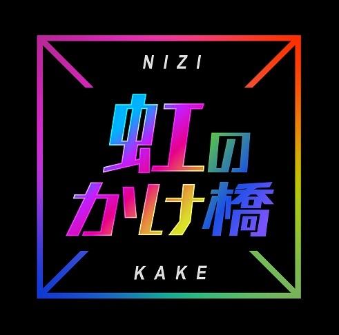パート2 hulu 虹プロジェクト