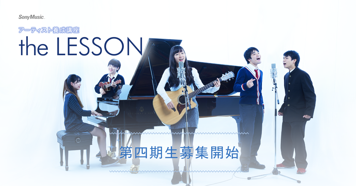 「the lesson 4期生」の画像検索結果